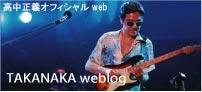 TAKANAKA WEBLOG