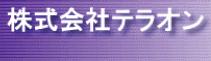 株式会社テラオン