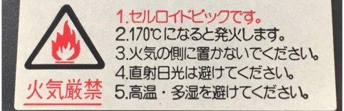 他の写真1: モズライト ピック ミディアム 0.75mm(6枚セット)