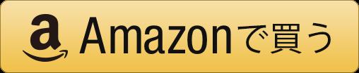 mosrite Amazon出品