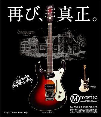 http://www.mosrite.jp/data/mosrite/image/top_page/mosrite_0723.jpg